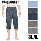 ショッピングステテコ ステテコ.大きいサイズ日本製.先染め.3L/4L