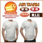 半袖Tシャツ.防寒.中空糸使用.AIR WARM【中国製】M.L.LL