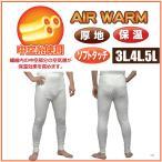 大きいサイズ.ズボン下.防寒.中空糸使用.AIR WARM【中国製】3L.4L.5L