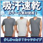 ルクール.吸汗速乾素材.Tシャツシリーズ.中国製.無地 白.グレー