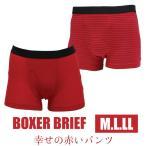 赤いボクサーブリーフ 赤パンツ..選べる2色.2枚までメール便OK.中国製