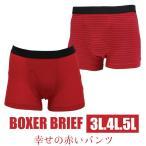 大きいサイズ.赤いボクサーブリーフ 赤パンツ..選べる2色.2枚までメール便OK.中国製