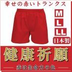 日本製赤いトランクス.メール便OK