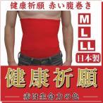 赤い腹巻.日本製.ゴム編み.綿素材.M/L