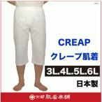 ショッピングステテコ クレープステテコ.大きいサイズ.綿100%.日本製.3L/4L/.メール便OK
