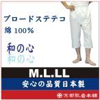 ブロードステテコ【日本製】白★お腹が楽な2本ゴム仕様!★綿100%★ M/L/LL