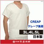 クレープU首シャツ.大きいサイズ.綿100%.日本製.3L/4L/5L.メール便OK