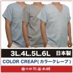 カラークレープU首シャツ.大きいサイズ.綿100%.日本製.3L/4L/5L.メール便OK