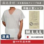 綿麻クレープ半袖U首シャツ.綿85%麻15%.日本製.M/L/LL.メール便OK