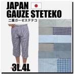 ガーゼステテコ.大きいサイズ.日本製.脇丈短め.8カラー.綿100%.3L/4L