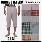 大きいサイズ.ガーゼステテコ.日本製.8カラー.綿100%.3L/4L