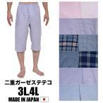 ガーゼステテコ.6色.大きいサイズ.日本製.綿100%.3L/4L