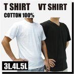 大きいサイズ.丸首Tシャツ.V首Tシャツ無地 白/黒.3L/4L/5Lメール便OK.中国製.