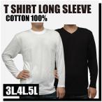 大きいサイズ.長袖丸首Tシャツ.長袖V首Tシャツ無地 白/黒.3L/4L/5Lメール便OK.中国製.