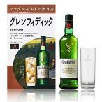 【シングルモルトの歩き方】 シングルモルト ウイスキー グレンフィディック12年 特典付きオリジナルブランド