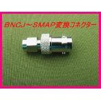 BNCJ-SMAP変換コネクター新品