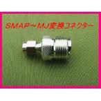 SMAP−MJ変換コネクター新品