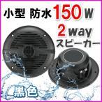 防水 2way 150W スピーカー 黒色 新品