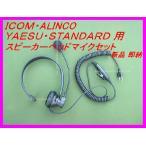 ICOM・ALINCO・ヤエス・スタンダードの2ピンタイプ 用 ヘッドセットマイク 新品 即納