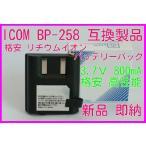 ICOM 純正 BP-258 互換リチウムイオンバッテリーパック 格安 新品 即納