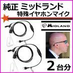 ミッドランド 純正 特殊イヤホン &マイク 2個セットでこの価格 新品