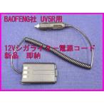 BAOFENG社 UV5R/UV-5RE/UV-5RA/UV-5RC 用♪12V シガライター電源コード 新品 即