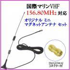 国際マリンVHF周波数用 ミニマグネットアンテナ フルセット SMAP&J型対応 新品 即納♪