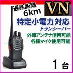 特定小電力 対応 トランシーバー 1台 新品 VN-過激飛びMAX