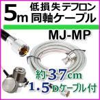5m 低損失テフロン同軸ケーブル MJ-MPセット 新品