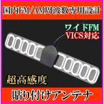 国内 FM/AM 周波数 専用設計♪車や家庭で FM/AM アンテナ 超高感度・貼り付けアンテナ 新品 未使用