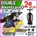 2点セット/Wエアーポンプ付♪2人乗り超大型 エアーチューブの ソリ そり・浮き輪 うきわ ♪雪遊び 大人 子供 ダブル ウォータートイ 新品 即納