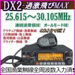 DX2/25.615-30.105Mhz オールモード 連続送受信OK プログラム変更可能 ワイドバンドHF高性能・高機能無線機 新品 即納