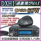 DX-H1/25.615-30.105Mhz オールモード 連続送受信OK プログラム変更可能 ワイドバンドHF高性能・高機能無線機 新品 即納