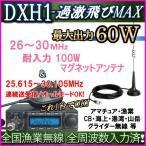 DXH1/100Wマグネットアンテナ&25.615-30.105MHz オールモード 連続送受信OK プログラム変更可能! 最大出力60WのワイドバンドHF 無線機 (49) 新品