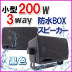 小型 3way 200W 防水 BOXスピーカー 黒色 新品 箱入り