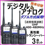 高機能デジタル&アナログ通話 トランシーバー 充電器付 3台-DS