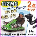 2点セット♪12Vエアーポンプ付/1人乗り 山でそり♪海で浮き輪 遊べるスノーモービル型チューブ セット 新品
