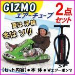 2点セット♪ポンプ付/1人乗り 人気の山でそり♪海で 浮き輪 遊べるスノーモービル型チューブ セット 新品