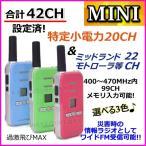 超小型・特定小電力 20CH&モトローラ・ミッドランド 22CHとも交信可能♪ワイドFMラジオ受信可能で 災害時の必需品!トランシーバー 水色/緑色/ピンク色 新品