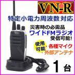 特定小電力 対応 トランシーバー VNR ワイドFMラジオ受信可能で災害時の必需品!1台-過激飛びMAX 新品