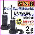 特定小電力 対応 トランシーバー VNR ワイドFMラジオ受信可能で災害時の必需品!2台-過激飛びMAX 新品