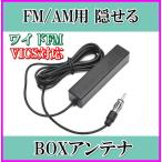 隠せる FM/AM BOXアンテナ 新品 未使用