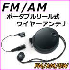 ラジオの受信UPに♪ポータブルリール式 ワイヤーアンテナ 新品 即納