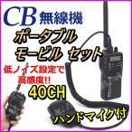 2点セット/ハンドマイク付 ハンディで!モービルで!1台で2役 高感度 40チャンネル ハンディ CB無線機 新品