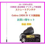 Cobra 19DX IV CB無線機&ストレートアンテナ &強力マグネットアンテナ基台 新品 フルセット(30) お買い得♪♪