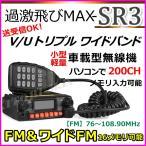 【SR3】V/Uトリプルワイド送受信OK 小型・軽量・車載型 無線機 新品 過激飛びMAX