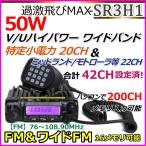 【SR3H1】特定小電力 20CH&モトローラ・ミッドランド 22CHとも交信可能♪ハイパワー ワイドバンド 車載型無線機 送・受信OK 新品