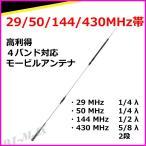 29/50/144/430MHz帯 高利得 4バンド対応 モービルアンテナ 新品 即納