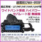 【SR3SP】超広帯域・LF/MF/HF/VHF/UHF帯 ワイドバンド受信のハイパワー車載型 無線機 新品 箱入り♪ 即納