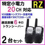 RZ 2台/特定小電力 20CH対応 高性能 VOX&トーン付 ハンディ トランシーバー♪イヤホンマイク使用OK 新品